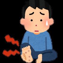 足の裏のタコ、マメに悩んでいる方にの記事に添付されている画像