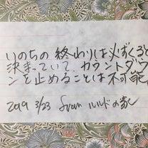 ♦︎今日のあなたへ♦︎2019/3/23⭐️の記事に添付されている画像