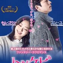 韓国ドラマ『トッケビ 〜君がくれた愛しい日々〜』の記事に添付されている画像