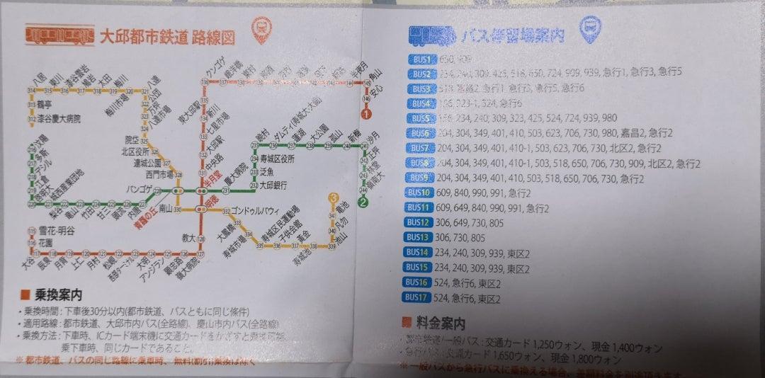 3/21(木)テグ地下鉄/チムカルビ と タッカルビ/新型ポケトーク ...