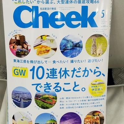 フレンチカットグランが雑誌【CheeK】5月号に載ったよ(^-^)の記事に添付されている画像