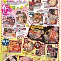 本日福岡地区で春の駅弁空弁フェア開催の記事に添付されている画像