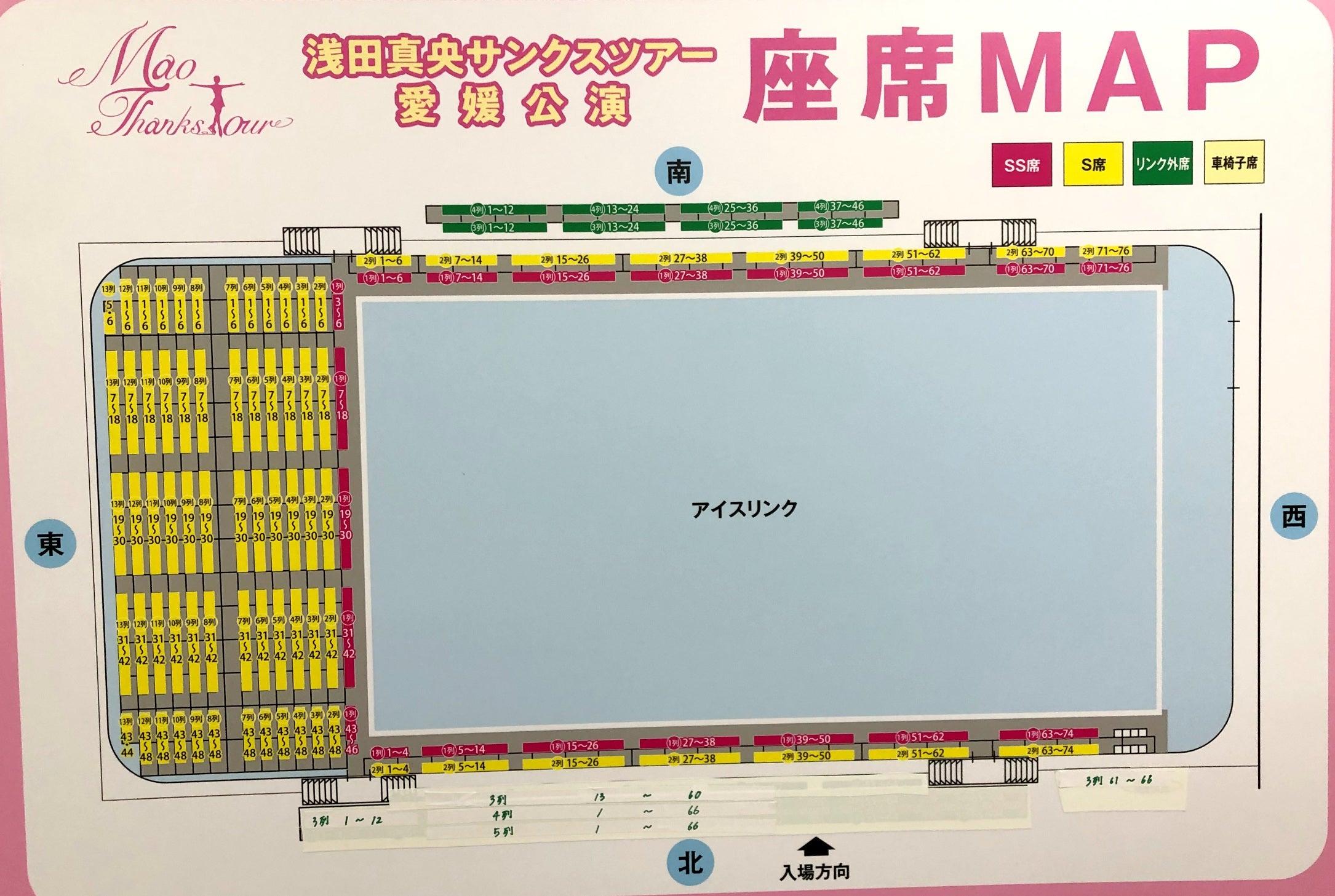 サンクス 座席 表 浅田 ツアー 真央 浅田真央サンクスツアー2020 京都公演