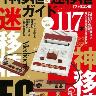 神移植&迷移植ガイド~ファミコン編~(マイウェイ出版)☆彡 2019/03/26の記事に添付されている画像