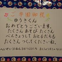 ☆~卒園式~☆の記事に添付されている画像
