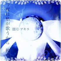 【闇月アキラ・Facebookページ】、人力車発祥の日の記事に添付されている画像