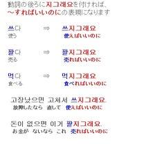 韓国語文法 中級1_Lesson010:지그래요 (~すればいいのに)の記事に添付されている画像