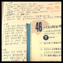 ウネコン対策韓国語勉強☆1ヶ月チャレンジ〜11日目〜 복tubeはヒチョルの愛にの記事に添付されている画像