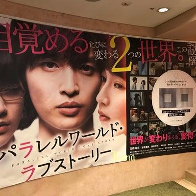 すご-いっ‼︎早速渋谷HUMAXシネマまでお散歩♪#感動#パララブの記事に添付されている画像