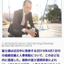 富士通オワコン化の記事に添付されている画像