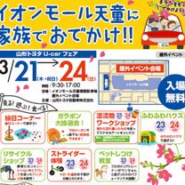 山形トヨタU-carフェア&チーム有閑倶楽部の記事に添付されている画像