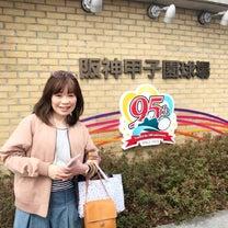甲子園へ行ってきた!!の記事に添付されている画像