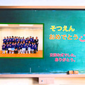 卒園おめでとう♪