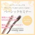 ベーシックセミナー【新宿・2019/5/13(月)開催】
