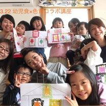 【開催レポ②】3/22 幼児食×色育 スペシャルコラボ講座✨色育体験✨の記事に添付されている画像