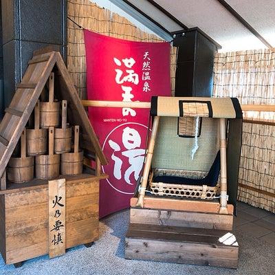 2019/3/17 天然温泉 満天の湯 @ 横浜市の記事に添付されている画像