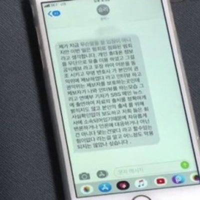 スンリがSBS「それが知りたい」に送った'342字'のメッセージの記事に添付されている画像