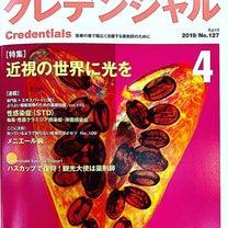 クレデンシャル 4月号 (新年度巻頭特集記事)の記事に添付されている画像