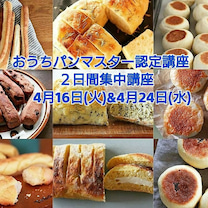 4月☆おうちパンマスター認定講座開催します!の記事に添付されている画像