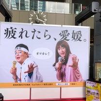 「疲れたら、愛媛。」in大阪の記事に添付されている画像
