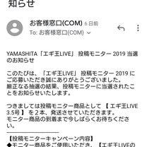 ヤマシタ エギ王LIVE投稿モニター当選(*´∀`)♪の記事に添付されている画像