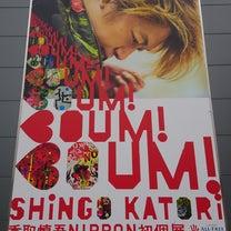 ① 香取慎吾NIPPON初個展【BOUM!BOUM!BOUM!】の記事に添付されている画像