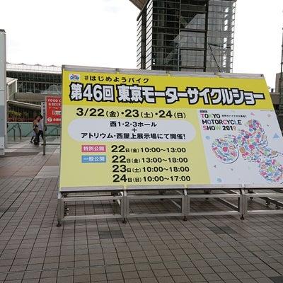 2019年東京モーターサイクルショーに行って来ました。の記事に添付されている画像