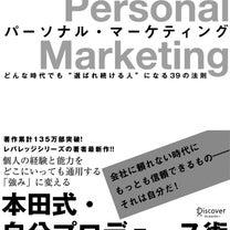パーソナルマーケティング(本田直之さん)を読んでの所感の記事に添付されている画像