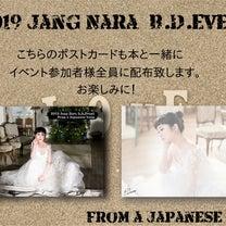 2019.3.18 Jang Nara バースデーイベント その2(ポスカ作成)の記事に添付されている画像