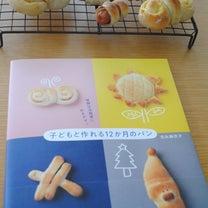 子供と一緒にパン作り♪の記事に添付されている画像
