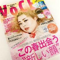 VOCE表紙の真似っこメイク⭐︎の記事に添付されている画像