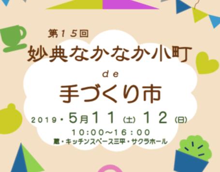 http://m-nakanaka-komachi.com/event13.php