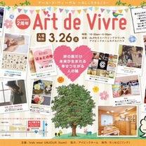 3月26日はArt de Vivre 2周年に参加します❤︎の記事に添付されている画像