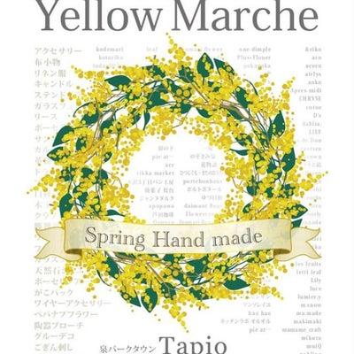 春のYellowMarcheの記事に添付されている画像