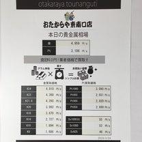 【新宿】おたからや東南口店3月24日貴金属相場表【キャンペーン中、高価買取!!】の記事に添付されている画像