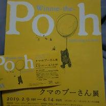Bunkamura クマのプーさん展の記事に添付されている画像