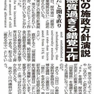 """安倍首相が""""偽装""""の施政方針演説 英訳でも錯覚工作の傲慢の記事に添付されている画像"""