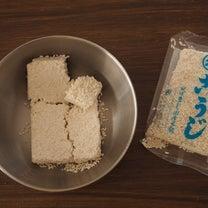 【*自宅で味噌作り*】の記事に添付されている画像