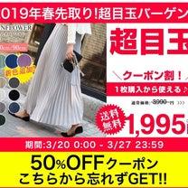 ②半額でポチ♪ロングセラーのスカートとインナー♡の記事に添付されている画像