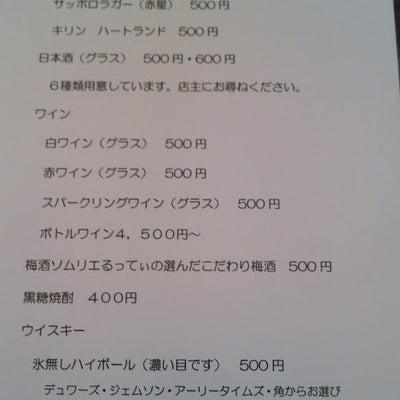 のみ処水風井メニュー紹介!の記事に添付されている画像