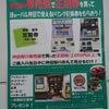 【31日迄】今月JR定期の更新は神田駅がオススメ!の画像