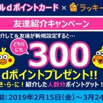 今日まで300dポイント貰える♡docomo以外もOK!ゲームで楽しくちりつもアの記事に添付されている画像