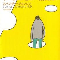 400万部「チーズはどこへ消えた?」転職に迷ったらの記事に添付されている画像