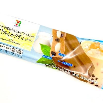 【セブン】大流行中!タピオカ風粒もちも入ってる☆ロイヤルミルクティーバーの記事に添付されている画像
