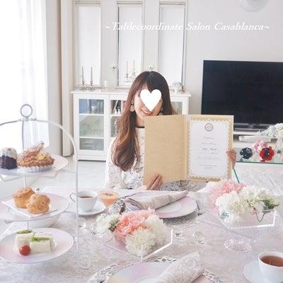 【ディプロマ取得!!】テーブルコーディネート最終回!の記事に添付されている画像