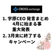 【CROSSexchange】4月の重大発表と3月末終了のキャンペーン‼️の記事に添付されている画像