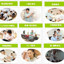 整体18種類が学べる整体学校の記事に添付されている画像