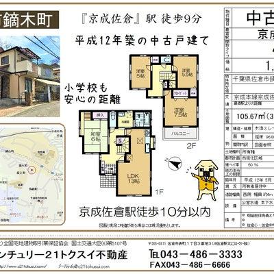 京成佐倉駅 徒歩10分以内の中古戸建の記事に添付されている画像
