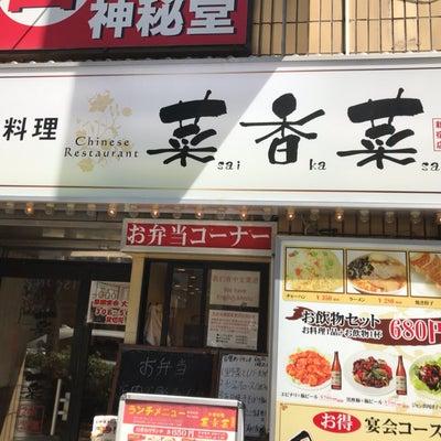650円(税込)ランチ at『菜香菜』の記事に添付されている画像