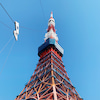 風のエレメント開運スポット「東京タワー」の画像